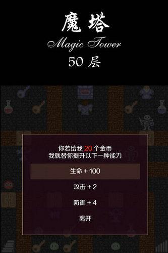 经典魔塔50层游戏