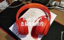 Beats Solo3怎么连接电脑教程 Beats Solo3连接电脑教程