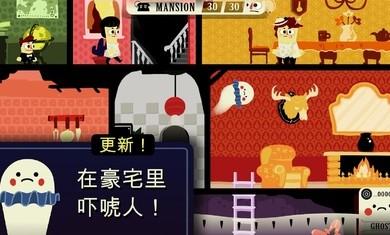 闹鬼的房子中文版下载
