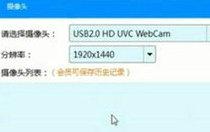 EV录屏怎么嵌入摄像头 EV录屏嵌入摄像头的操作方法解析