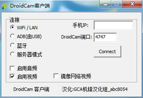 DroidCamX