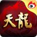 天龙百宝箱  v7.0 官方版