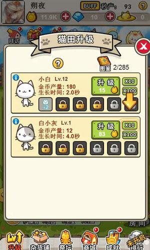 猫咪种植园下载