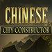 中国城市建造者