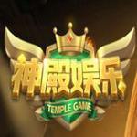 神殿娱乐棋牌app