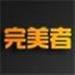 完美者u盘维护系统  v10.2 官方版