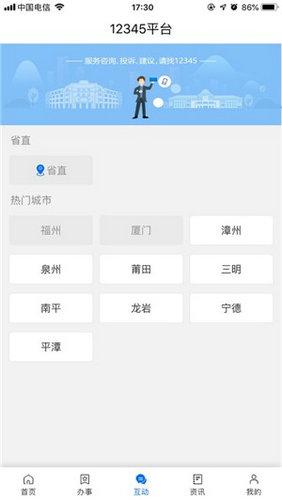 闽政通下载