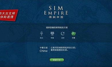 模拟帝国完整版