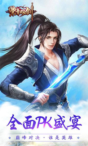 紫青双剑送充值版