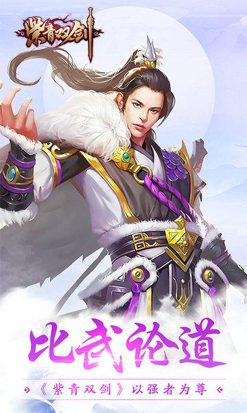 紫青双剑下载
