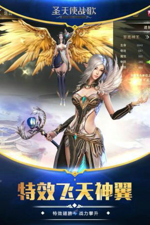 圣天使战歌游戏