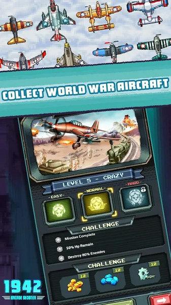 1942无限货币版游戏