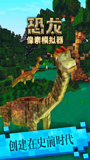 恐龙像素模拟器游戏