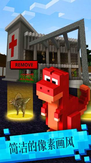 恐龙像素模拟器手游