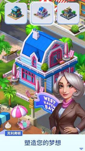 城镇改造游戏