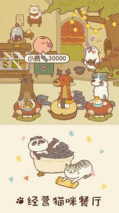 动物餐厅下载