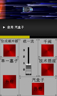 Spaceteam中文版