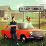俄罗斯乡村模拟器3D手游