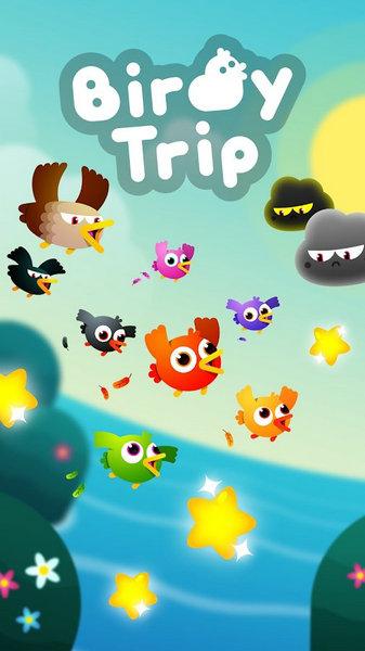 小鸟之旅游戏下载