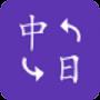 中日翻译器APP