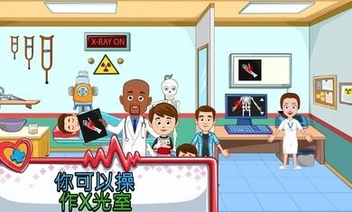 我的城镇医院中文破解版