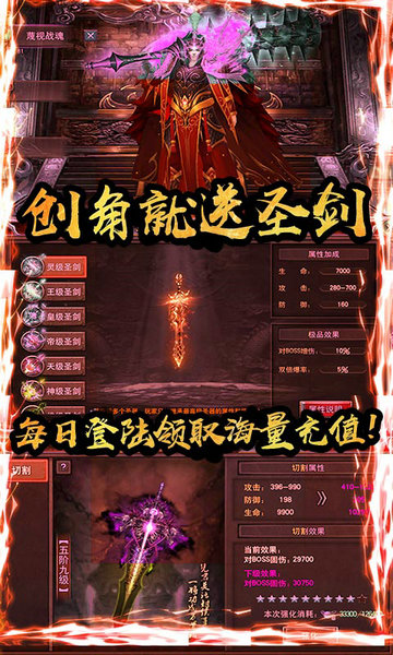 红月战神游戏下载