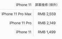 iPhone12屏幕维修多少钱 iPhone12屏幕维修价格一览
