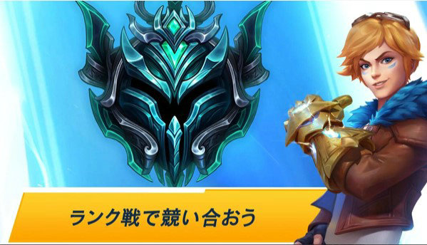 League of Legends Wild Rift日服官方版