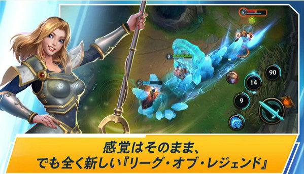 League of Legends Wild Rift日服下载