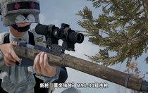 和平精英莫辛纳甘什么时候上线 和平精英莫辛纳甘狙击枪介绍