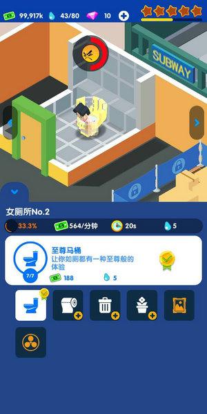 空闲厕所大亨游戏最新版