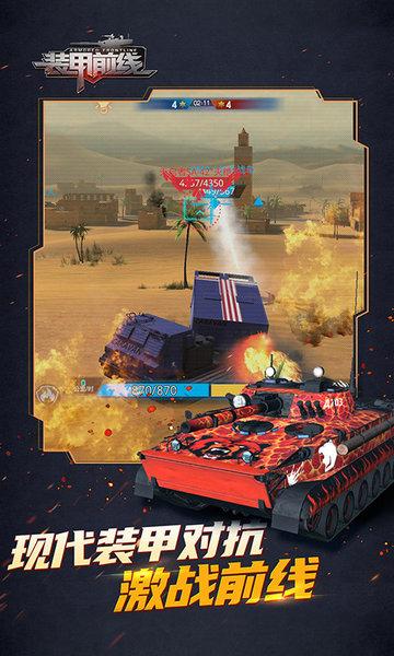 装甲前线游戏下载