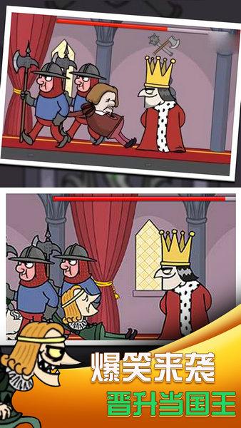 我要当国王安卓版下载