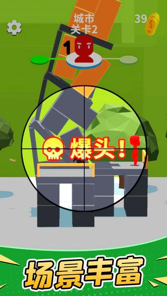 超级狙击手游戏下载