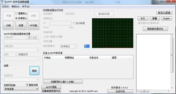 APWiFi软件