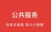 北京通怎么提取公积金 北京通提取公积金步骤流程
