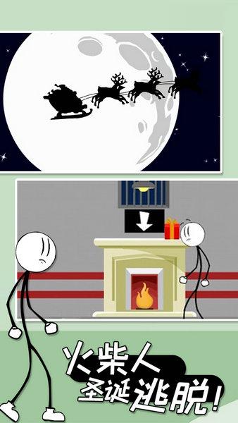 火柴人圣诞逃脱游戏下载
