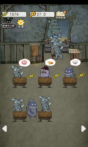 怪物餐厅游戏