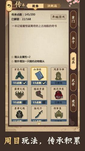 老江湖游戏