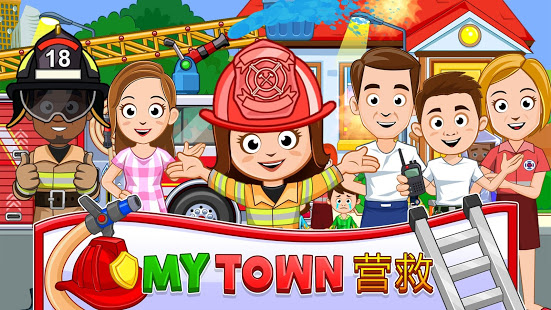 My Town消防站救援游戏下载