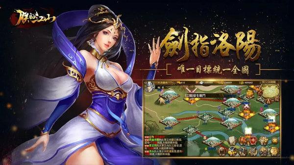 朕的江山游戏下载