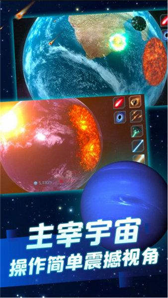Solar Smash游戏下载