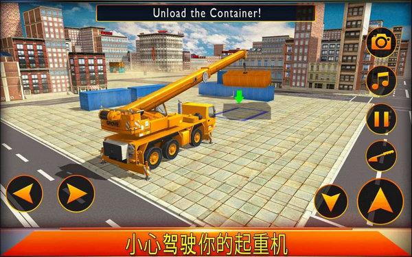 起重机模拟器2020中文版