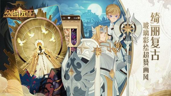 剑与远征官方版