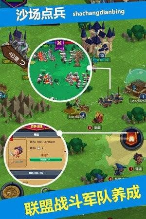 领主战争游戏
