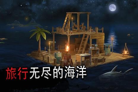 筏子上的生存中文破解版