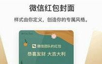 微信红包封面怎么定制 微信红包封面定制申请条件和价格介绍