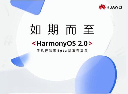 HarmonyOS2.0