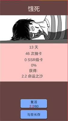 魔卡求生破解版下载