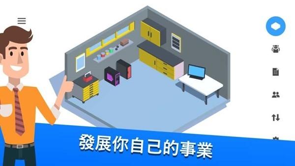 PC装机模拟器安卓版